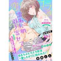 恋愛ショコラ vol.23【限定おまけ付き】