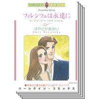 ハーレクインコミックス セット 2019年 vol.465