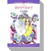 ハーレクインコミックス セット 2019年 vol.469