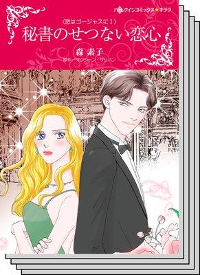 ハーレクインコミックス セット 2019年 vol.473