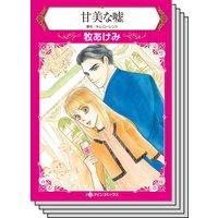 ハーレクインコミックス セット 2019年 vol.480