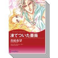 ハーレクインコミックス セット 2019年 vol.492