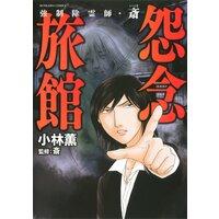 【タテコミ】強制除霊師・斎 怨念旅館【フルカラー】
