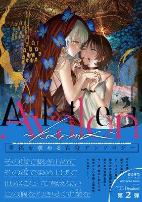 Avalon Alter −karma−