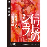 信長のシェフ【単話版】 80