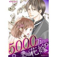 【特装版】5000万円の花嫁【描き下ろしおまけ漫画付き】