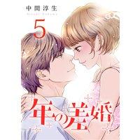年の差婚(5)