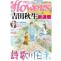 月刊flowers 2019年9月号(2019年7月26日発売)