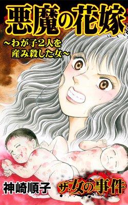 ザ・女の事件 悪魔の花嫁〜わが子2人を産み殺した女〜