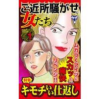 ご近所騒がせな女たち【合冊版】Vol.1−1
