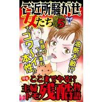 ご近所騒がせな女たち【合冊版】Vol.5−1
