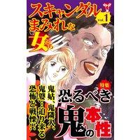 スキャンダルまみれな女たち【合冊版】Vol.1−1