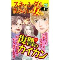 スキャンダルまみれな女たち【合冊版】Vol.1−2