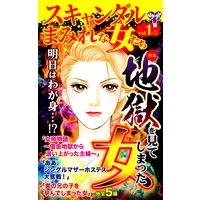 スキャンダルまみれな女たち【合冊版】Vol.1−3