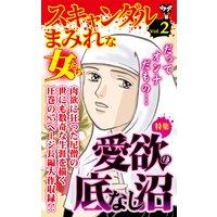 スキャンダルまみれな女たち【合冊版】Vol.2−1