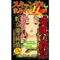 スキャンダルまみれな女たち【合冊版】Vol.2−2