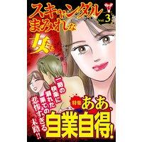 スキャンダルまみれな女たち【合冊版】Vol.3−1