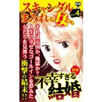 スキャンダルまみれな女たち【合冊版】Vol.4−1