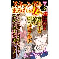 スキャンダルまみれな女たち【合冊版】Vol.6−1
