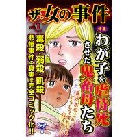 ザ・女の事件【合冊版】Vol.1−1