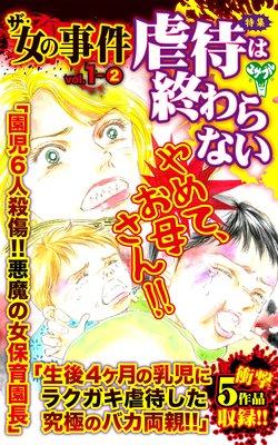 ザ・女の事件【合冊版】Vol.1−2