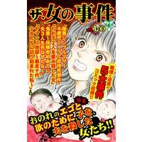 ザ・女の事件【合冊版】Vol.1−3