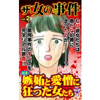 ザ・女の事件【合冊版】Vol.2−1