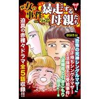 ザ・女の事件【合冊版】Vol.2−2