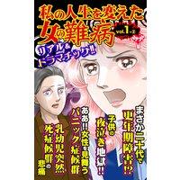 私の人生を変えた女の難病【合冊版】Vol.1−2