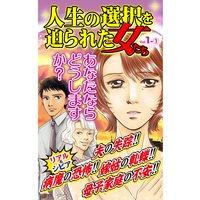 人生の選択を迫られた女たち【合冊版】Vol.1−1