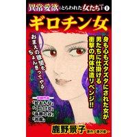 異常愛欲にとらわれた女たち【合冊版】Vol.1−1