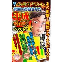 ザ・女の事件スペシャル【合冊版】Vol.1−1