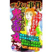 ザ・女の事件【合冊版】Vol.1−4