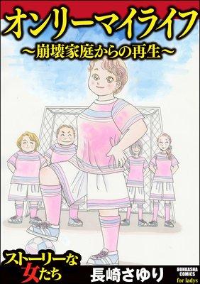 オンリーマイライフ 〜崩壊家庭からの再生〜
