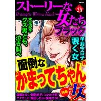 """ストーリーな女たち ブラック Vol.28 面倒な""""かまってちゃん""""女"""