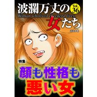 波瀾万丈の女たち Vol.36 顔も性格も悪い女