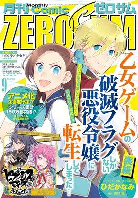 Comic ZERO−SUM (コミック ゼロサム) 2019年9月号