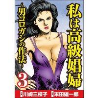 私は高級娼婦 〜男コロガシの作法〜 (3)