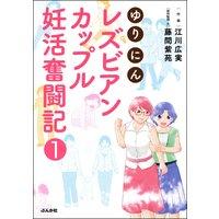 ゆりにん〜レズビアンカップル妊活奮闘記〜(分冊版)