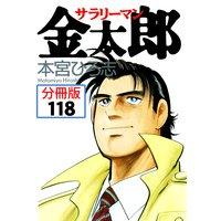 サラリーマン金太郎【分冊版】第118巻