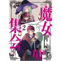 魔女集会アンソロジーコミック 2