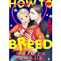 HOW TO BREED〜宇宙人紳士の愛の手引き〜 分冊版 5