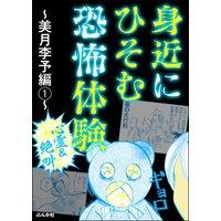 【心霊&絶叫】身近にひそむ恐怖体験〜美月李予編〜