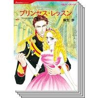 【ハーレクインコミックス】「モーガンアイル公国」シリーズセット