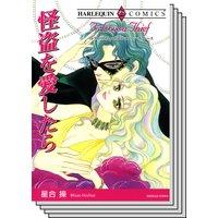 【ハーレクインコミックス】秘密組織<オメガ>シリーズセット