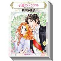 【ハーレクインコミックス】「カラメールの恋人たち」シリーズセット