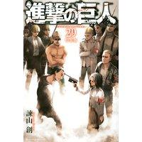 進撃の巨人 attack on titan 特装版 29巻