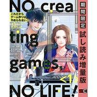 これだからゲーム作りはやめられない! 1巻【期間限定 試し読み増量版】