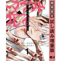 デッドマウント・デスプレイ 1巻【期間限定 試し読み増量版】