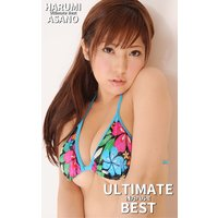 ULTIMATE BEST 浅乃ハルミ